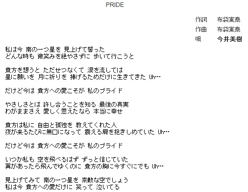 美樹 プライド 歌詞 今井